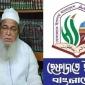 বাংলাদেশে হেফাজতে ইসলামের কমিটি বিলুপ্ত ঘোষণা